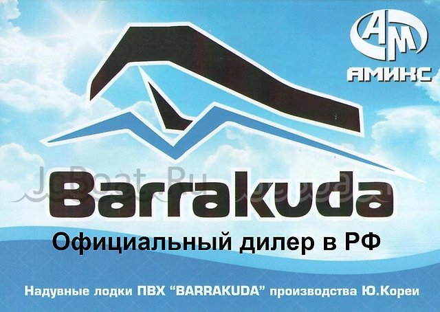 лодка ПВХ BARRAKUDA AM96L, 2.90 2016 г.