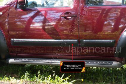 Накладки на двери на Nissan Pathfinder во Владивостоке