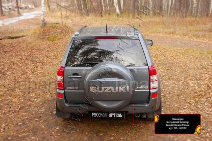 Накладка на бампер на Suzuki Grand Vitara во Владивостоке