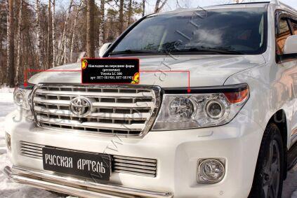 Накладки на фары на Toyota Land Cruiser 200 во Владивостоке