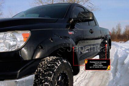 Расширители колесных арок на Toyota Tundra во Владивостоке