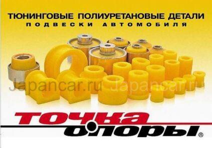 Сайлентблок на Toyota в Барнауле