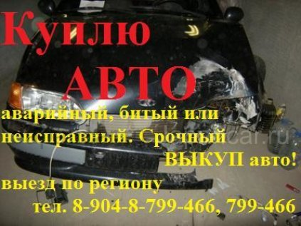 Acura CL 2013 года в