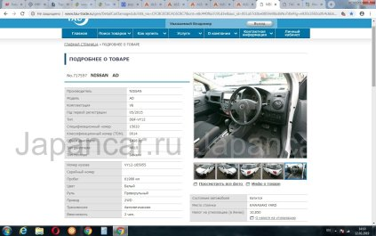 Nissan AD 2015 года в Хабаровске