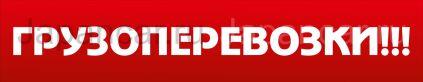 Груоперевозки, Доставка, Отправка тел. 89662707701 во Владивостоке