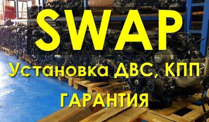 Установка ДВС, КПП. СВАП (SWAP) | Гарантия в Новосибирске