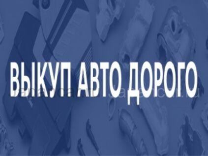 Выкуп битых и проблемных автомобилей дорого ! в Тольятти