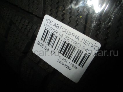 Зимние шины Zetro Ice edge neo 175/70 14 дюймов б/у в Новосибирске