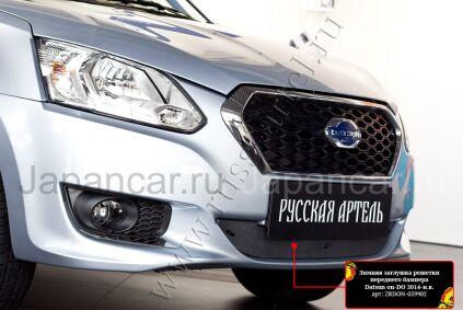 Накладка прочая на Datsun ON-DO во Владивостоке