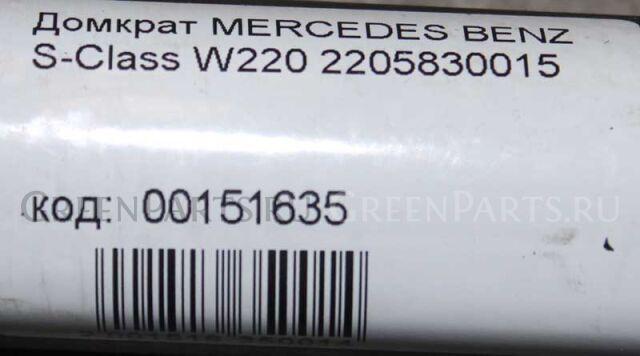 Домкрат на Mercedes S-CLASS W220 2205830015