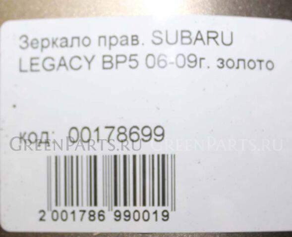 Зеркало на Subaru Legacy BL5 BL9 BLE BP5 BP9 BPE