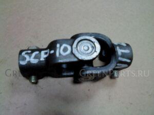 Рулевой карданчик на Toyota Vitz SCP10