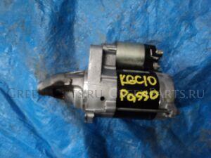Стартер на Toyota Passo KGC10 1KR