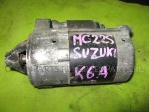 Стартер на Suzuki Wagon R MA61S K6A