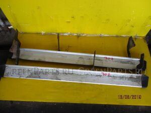 Подножки комплект на Isuzu Bighorn UBS73GW 4JX1 КОМПЛЕКТ