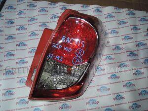 Стоп-сигнал на Toyota Ractis SCP100 52-192