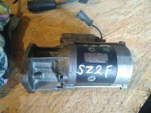 Стартер на Nissan Atlas SZ2F ZD30