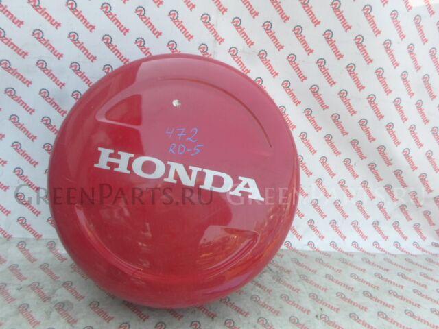 Колпак на Honda CR-V RD5 K20A 472