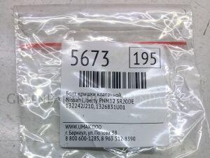 Болт на Nissan Liberty PNM12 SR20DE 132242J210