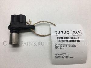 Датчик положения коленвала на Toyota Vitz SCP10 1SZFE 90919-05043