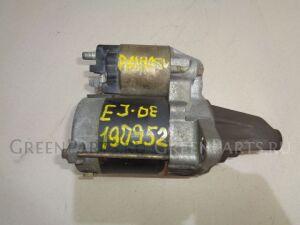 Стартер на Daihatsu EJ-DE 190 952