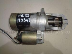 Стартер на Nissan VQ23DE 110 343