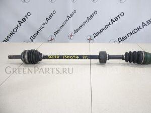 Привод на Toyota SCP10 130 097