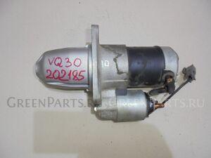 Стартер на Nissan VQ30DE 202 185