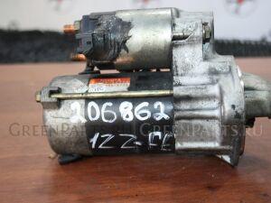 Стартер на Toyota 1ZZ-FE 206 862