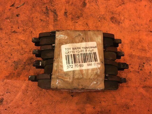 Тормозные колодки на Toyota Mark II GX110 1G-FE