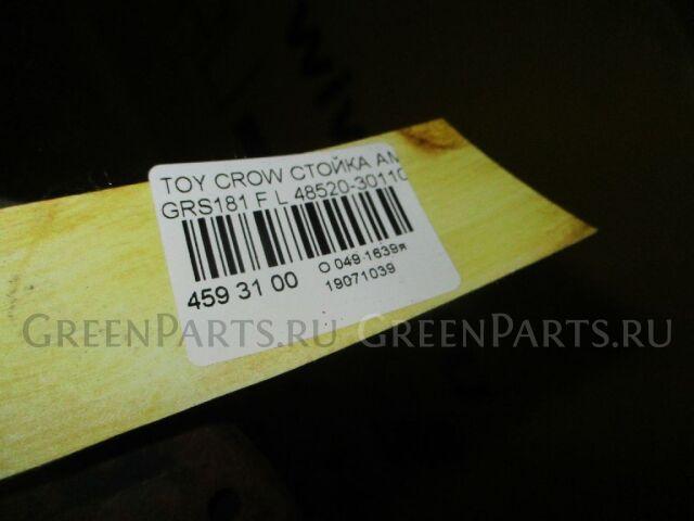 Стойка амортизатора на Toyota Crown GRS181