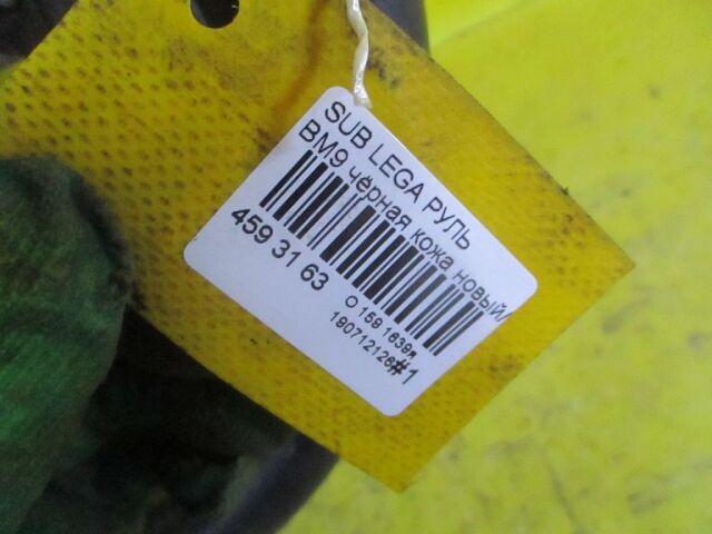 Руль на Subaru Legacy BM9