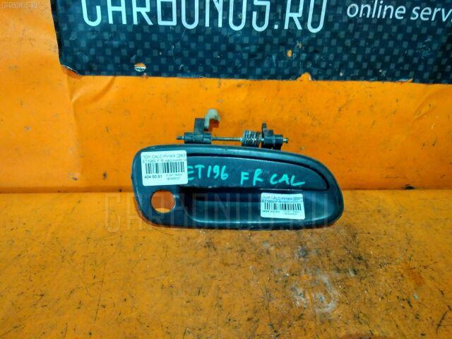 Ручка двери на Toyota Caldina ET196V