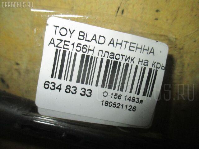 Антенна на Toyota Blade AZE156H