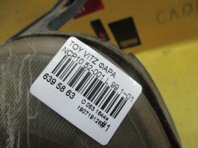 Фара на Toyota Vitz NCP10 52-001