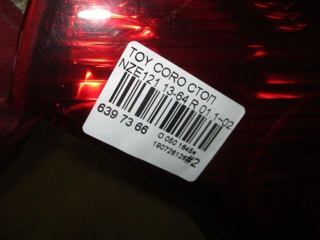 Стоп на Toyota Corolla Runx NZE121 13-64