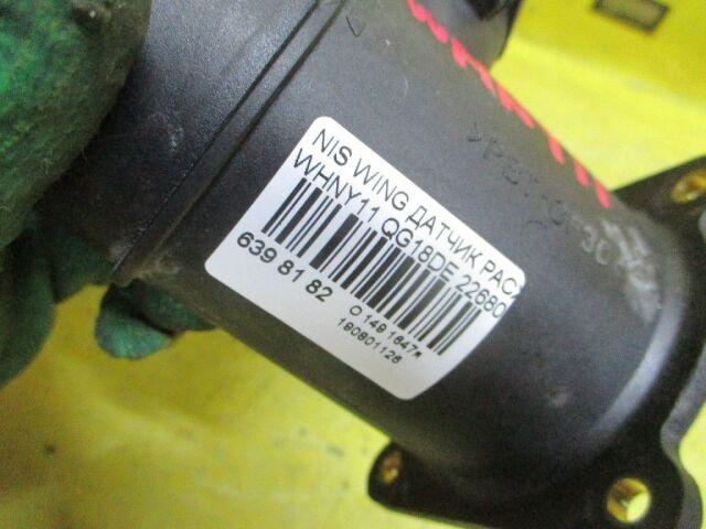 Датчик расхода воздуха на Nissan Wingroad WHNY11 QG18DE