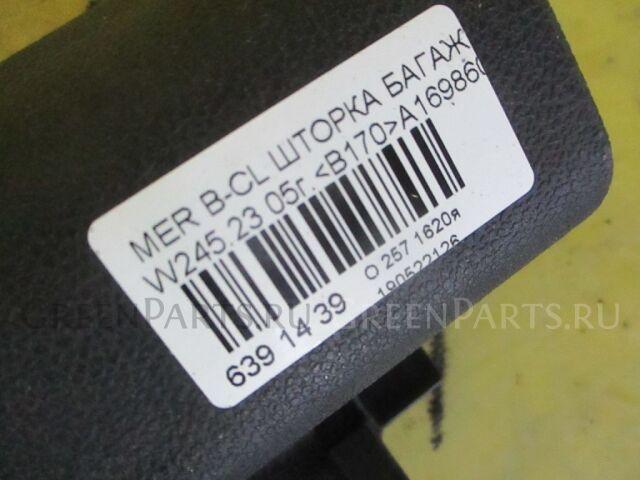 Шторка багажника на Mercedes-benz B-Class S245.232