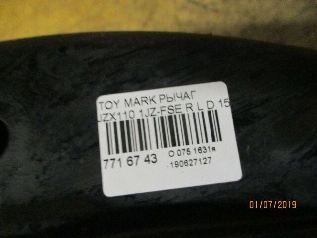 Рычаг на Toyota Mark II JZX110 1JZ-FSE