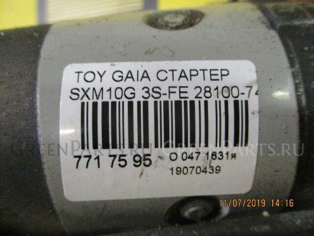 Стартер на Toyota Vista SV40, SV41, SV42, SV43 3S-FE, 4S-FE