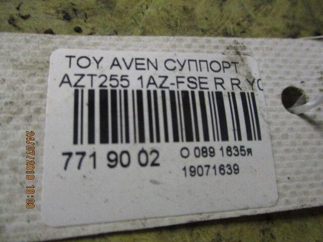 Суппорт на Toyota Avensis AZT255 1AZ-FSE