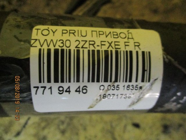 Привод на Toyota Prius ZVW30 2ZR-FXE
