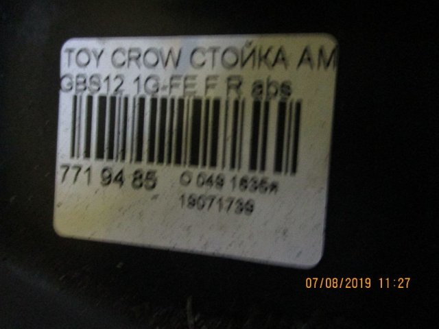 Стойка амортизатора на Toyota Crown Comfort GBS12 1G-FE