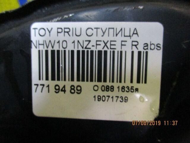 Ступица на Toyota Prius NHW10 1NZ-FXE