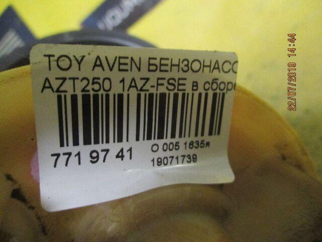 Бензонасос на Toyota Avensis AZT250 1AZ-FSE