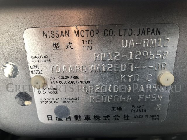 Катушка зажигания на Nissan Murano TZ50 QR25DE