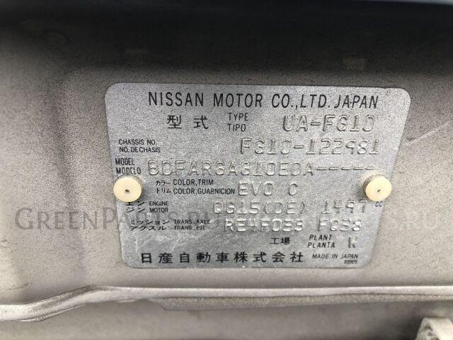 Бардачок на Nissan Bluebird Sylphy FG10