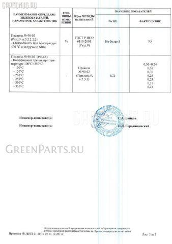 Тормозные колодки на Mercedes-benz C-CLASS W204 2.2, 2.3, 2.5