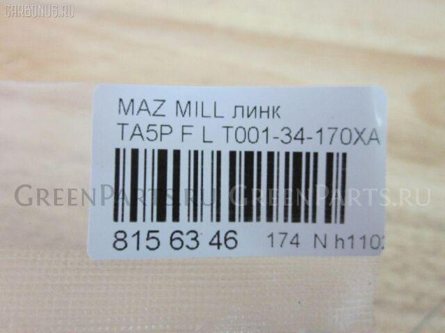 Линк стабилизатора на Mazda Millenia TA3A, TA3P, TA5A, TA5P, TAFP