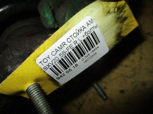 Стойка амортизатора на Toyota Camry Gracia Wagon MCV21W, SXV20W